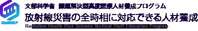 文部科学省 課題解決型高度医療人材養成プログラム 放射線災害の全時相に対応できる人材養成